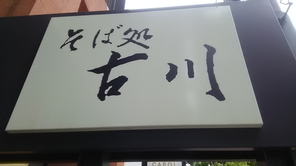 f:id:takamatsugohan:20180412205454j:plain