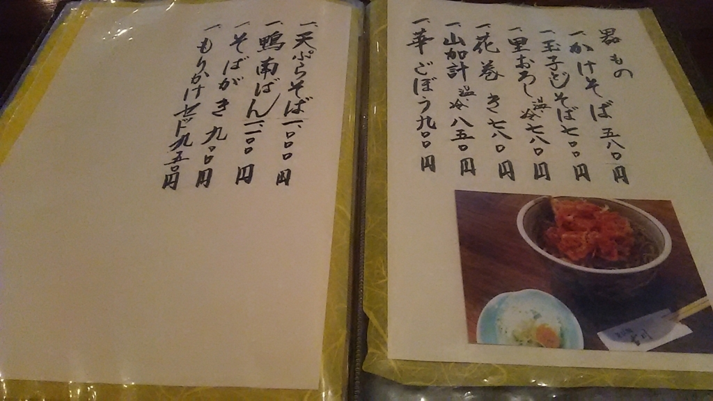 f:id:takamatsugohan:20180412212033j:plain