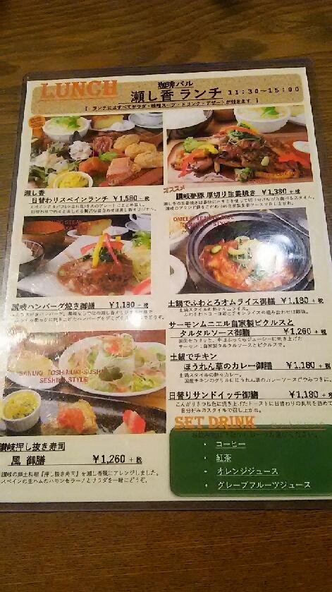 f:id:takamatsugohan:20180511234507j:plain