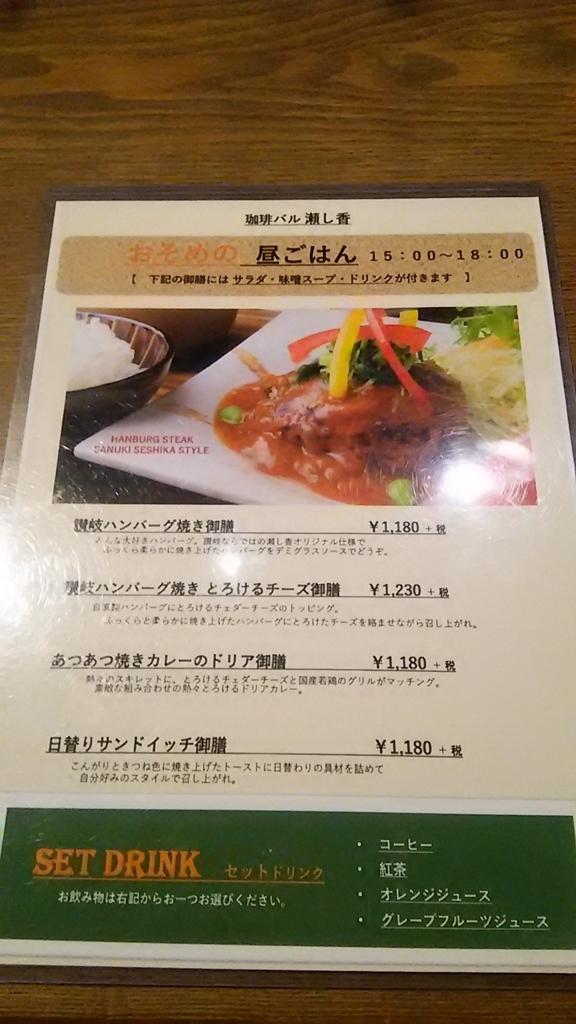 f:id:takamatsugohan:20180511235145j:plain
