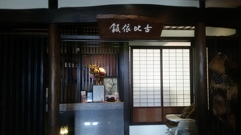 f:id:takamatsugohan:20180704225207j:plain
