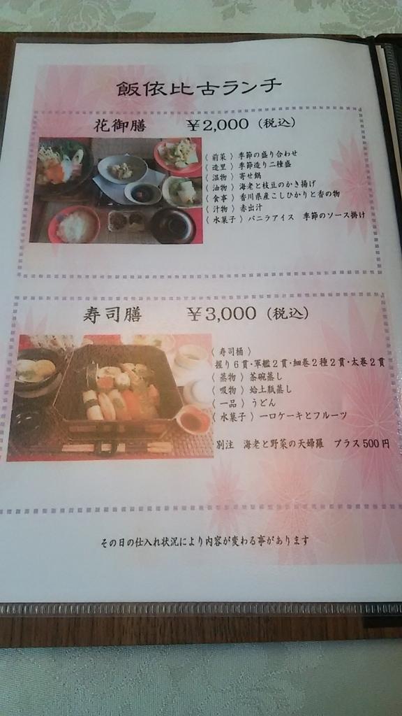 f:id:takamatsugohan:20180704234258j:plain