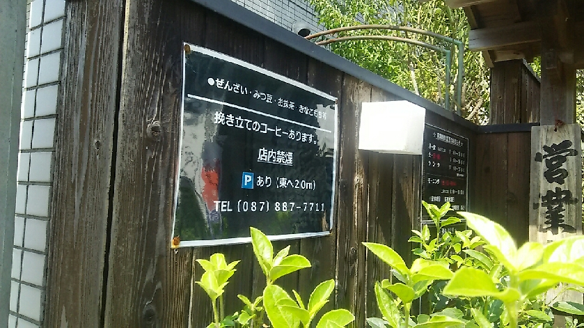 f:id:takamatsugohan:20180727200114j:plain