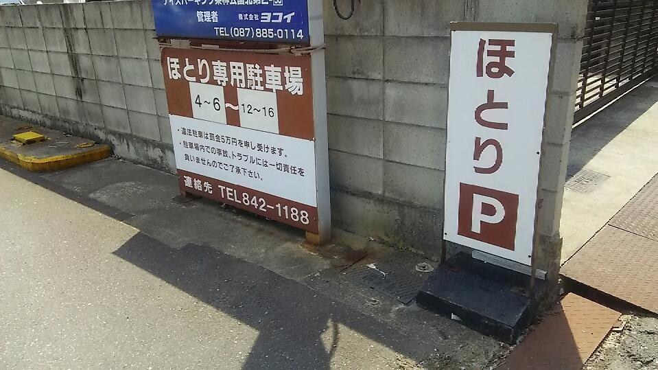 f:id:takamatsugohan:20180727200146j:plain