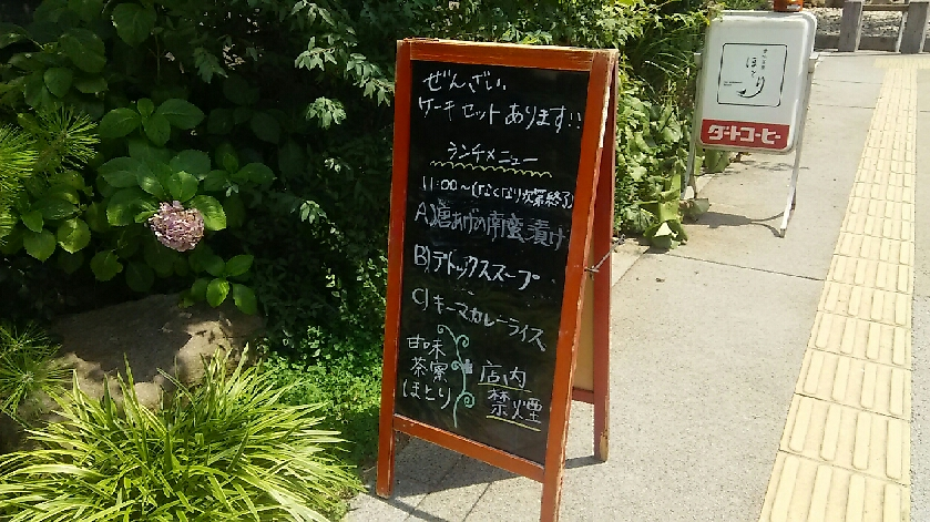 f:id:takamatsugohan:20180727200457j:plain