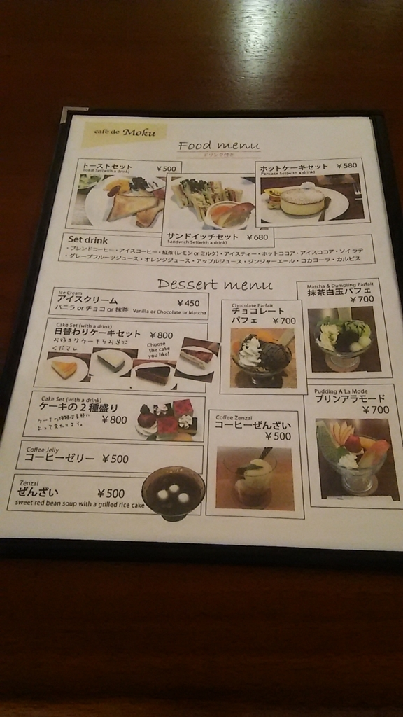 f:id:takamatsugohan:20180815004710j:plain
