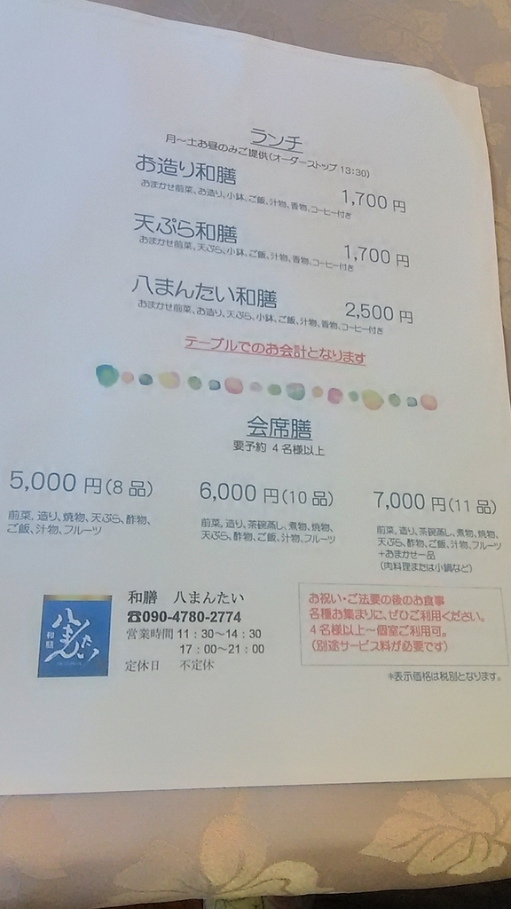 f:id:takamatsugohan:20180829211503j:plain
