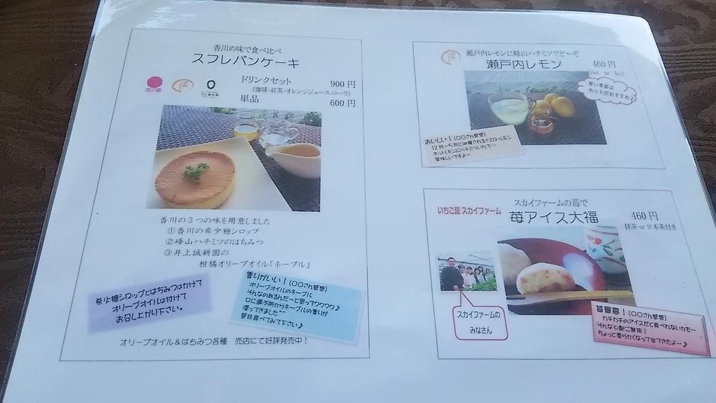 f:id:takamatsugohan:20180901222813j:plain