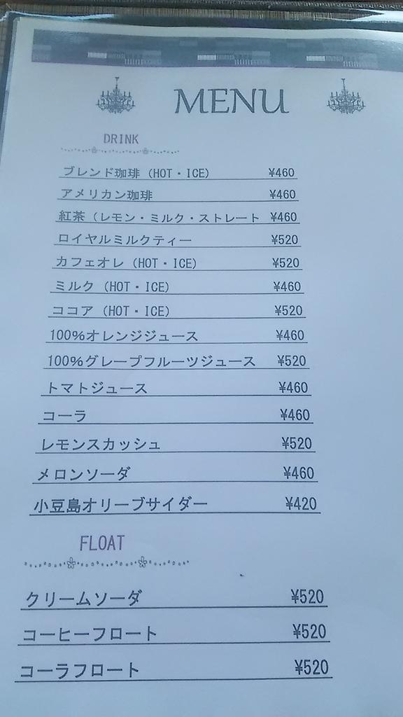 f:id:takamatsugohan:20180901222902j:plain