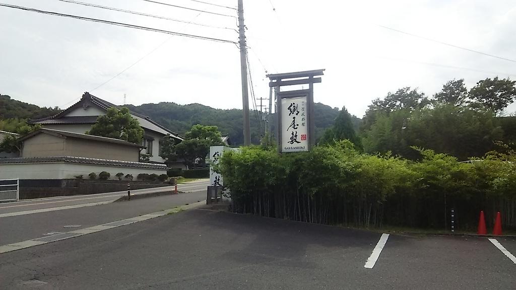 f:id:takamatsugohan:20180906234234j:plain