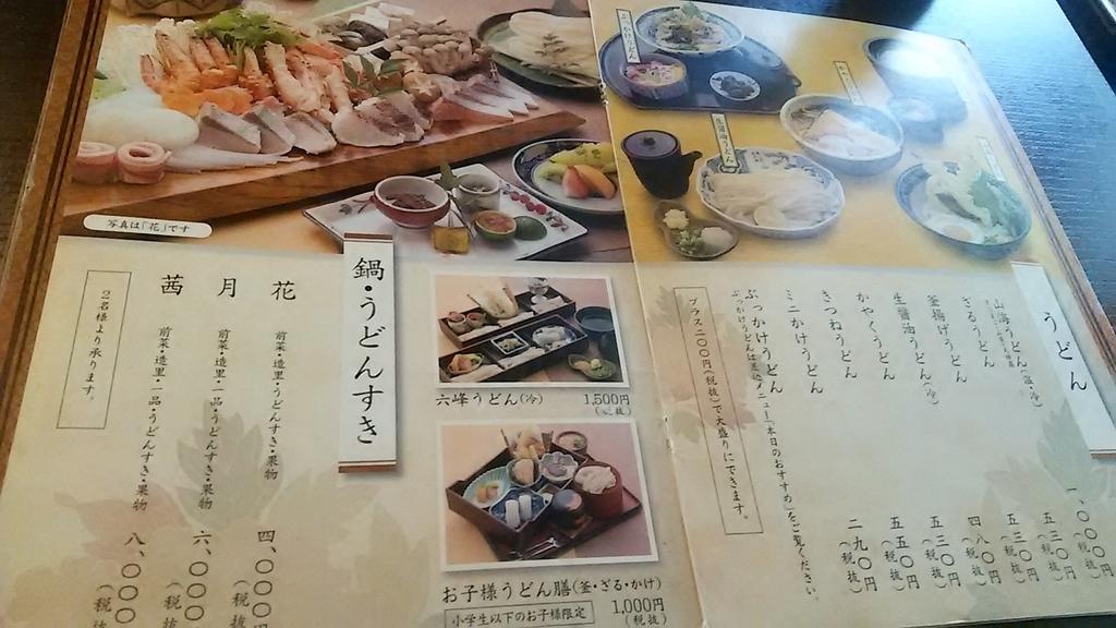 f:id:takamatsugohan:20180909180344j:plain