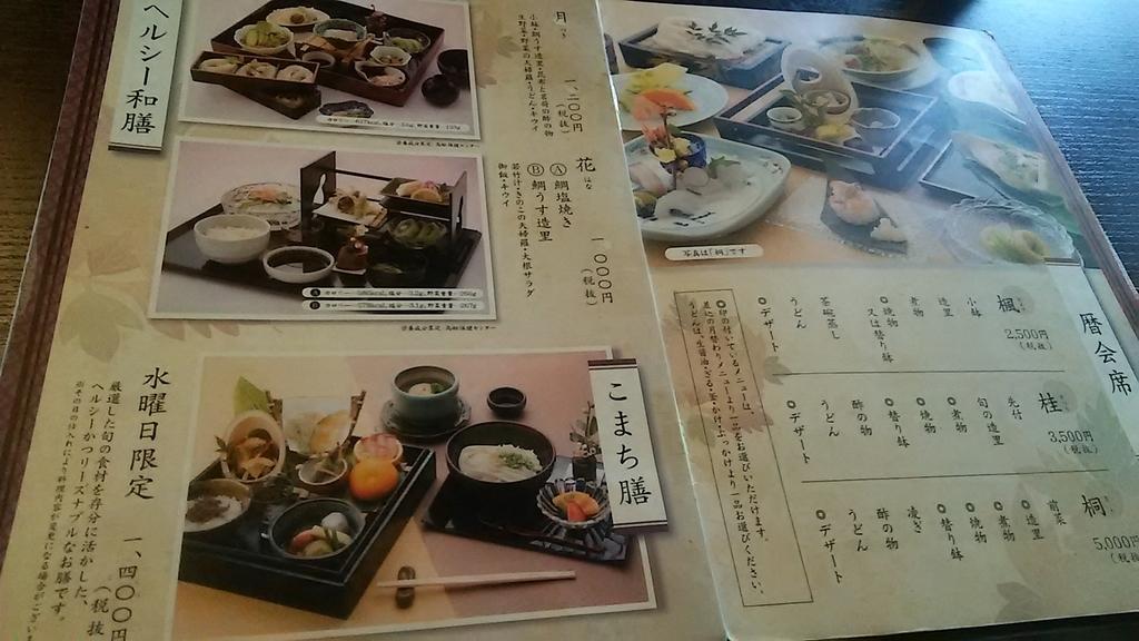 f:id:takamatsugohan:20180909180456j:plain