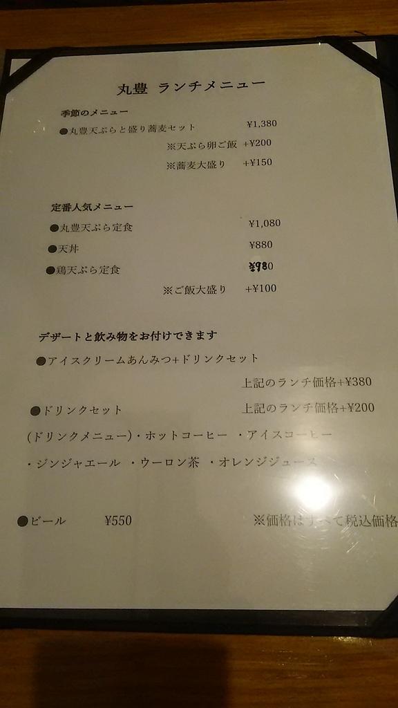 f:id:takamatsugohan:20180911235344j:plain