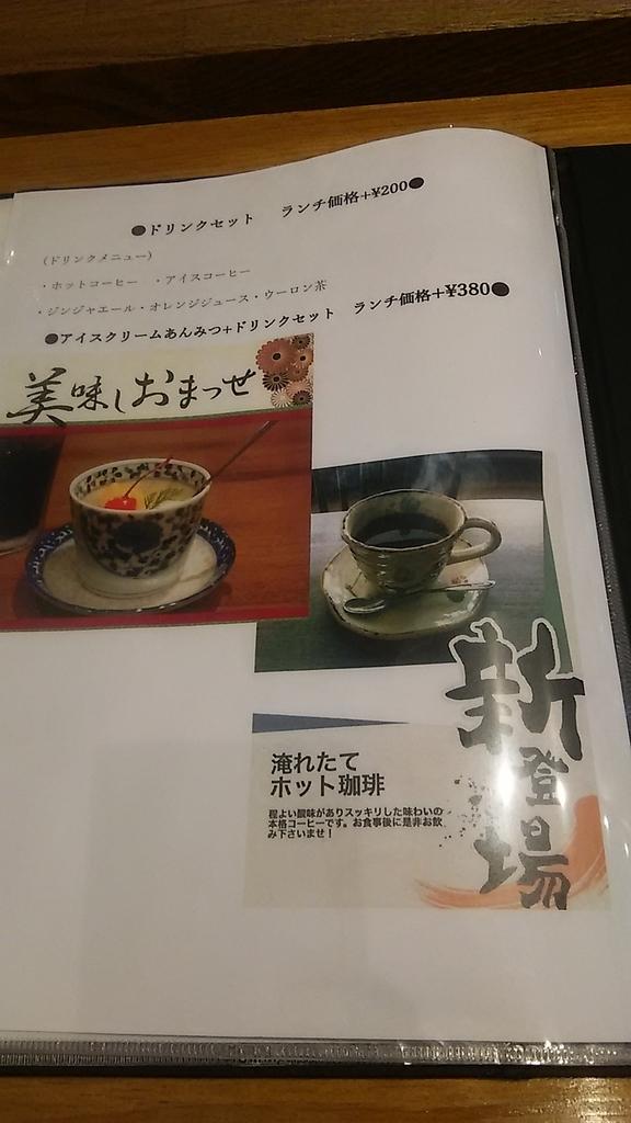 f:id:takamatsugohan:20180911235411j:plain