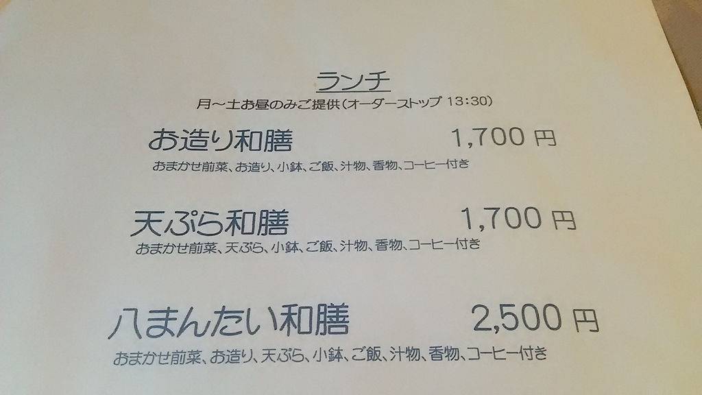 f:id:takamatsugohan:20180919200608j:plain