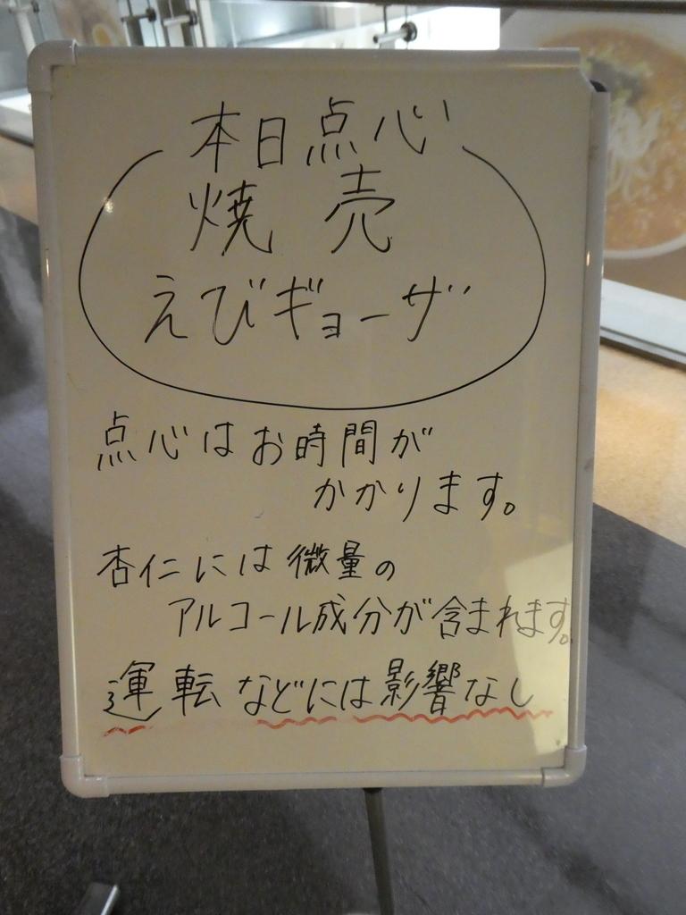 f:id:takamatsugohan:20180929235104j:plain