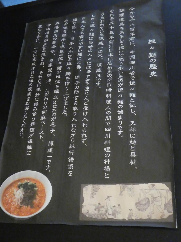 f:id:takamatsugohan:20180930013859j:plain