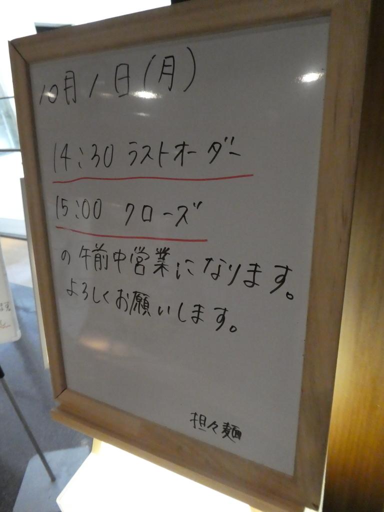 f:id:takamatsugohan:20180930014020j:plain