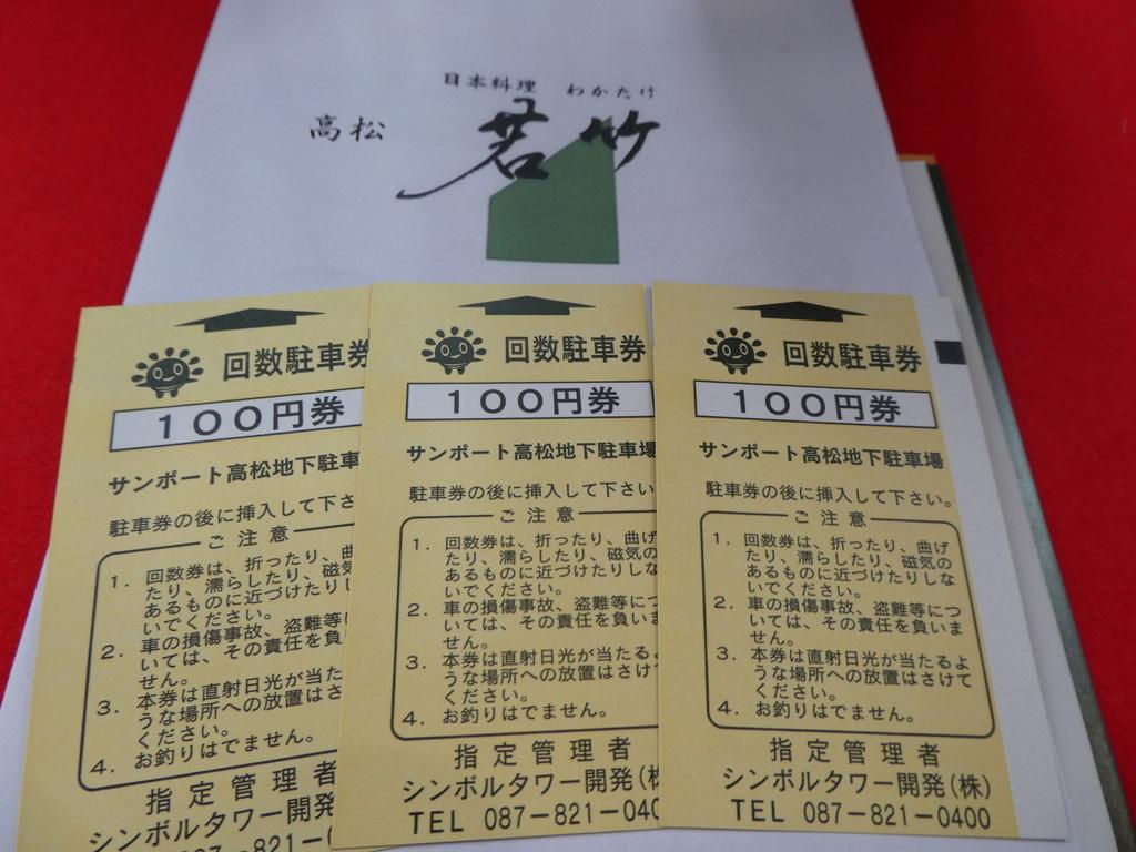 f:id:takamatsugohan:20181004004709j:plain