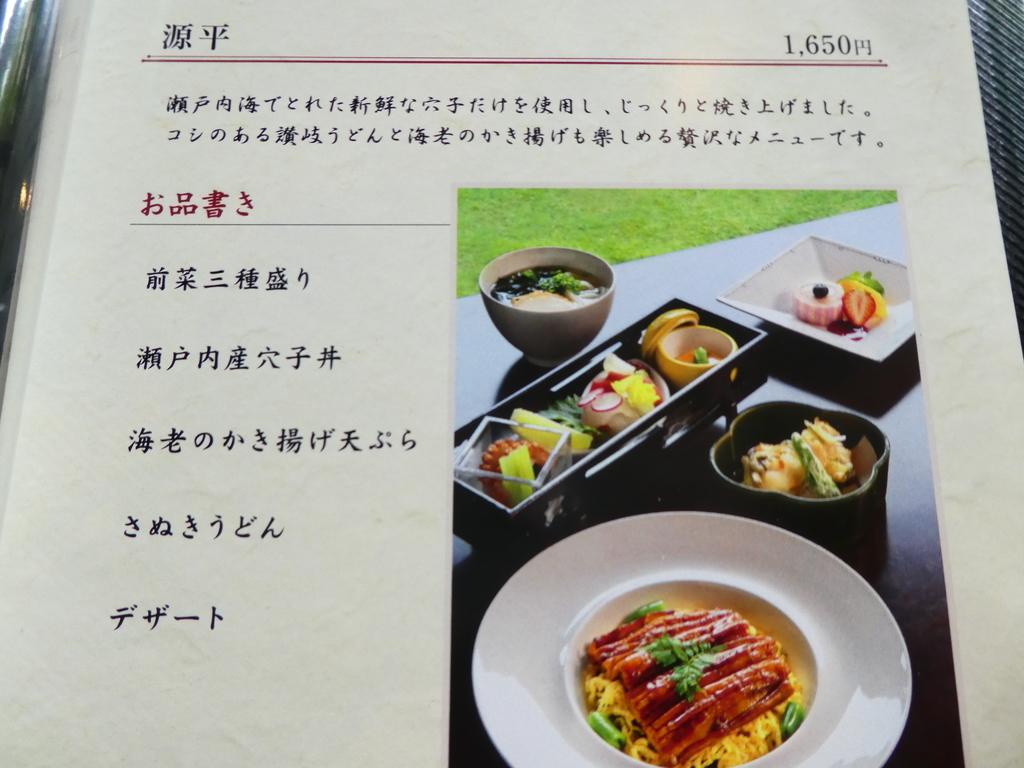 f:id:takamatsugohan:20181006000729j:plain