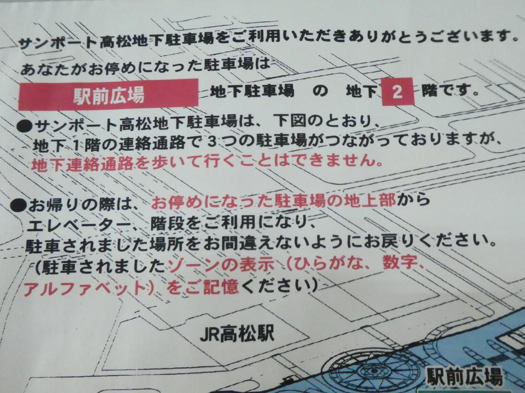 f:id:takamatsugohan:20181011214955j:plain