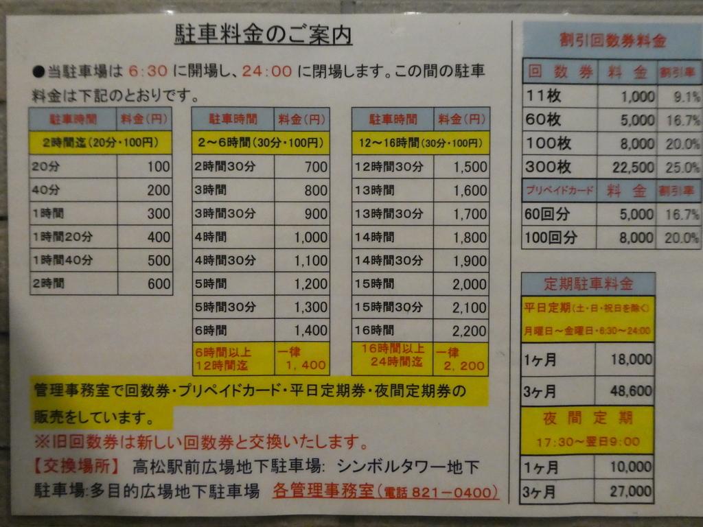 f:id:takamatsugohan:20181011215354j:plain