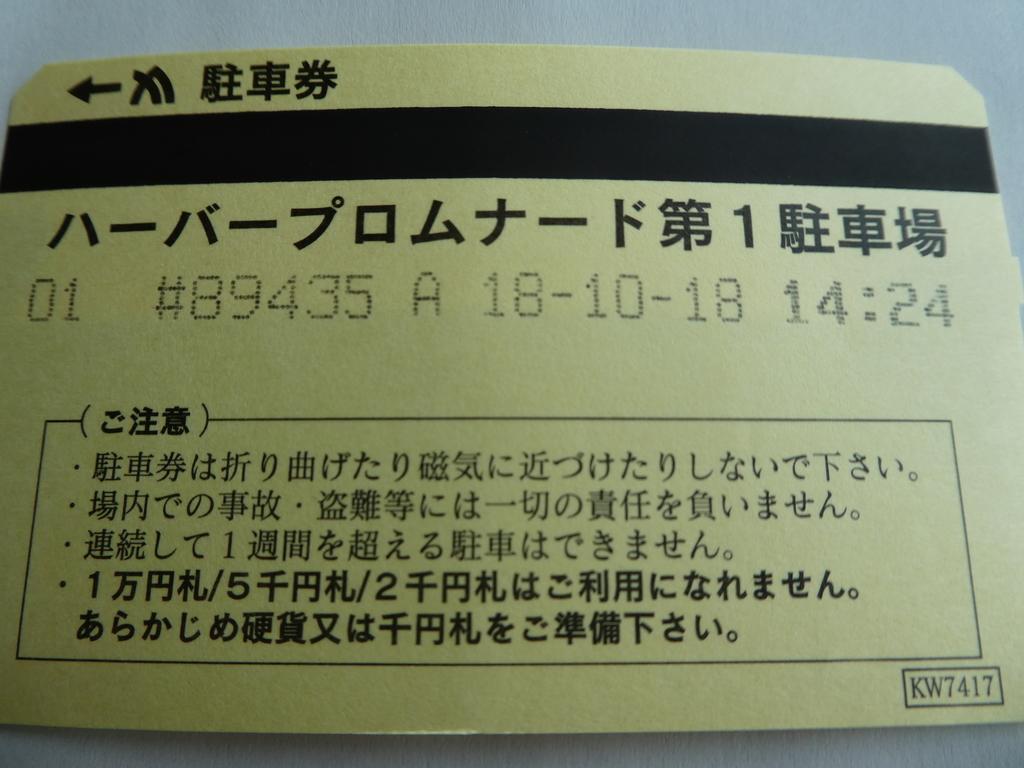 f:id:takamatsugohan:20181018224847j:plain