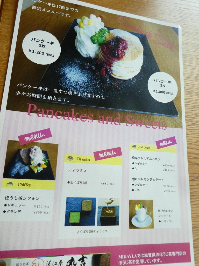 f:id:takamatsugohan:20181019012429j:plain