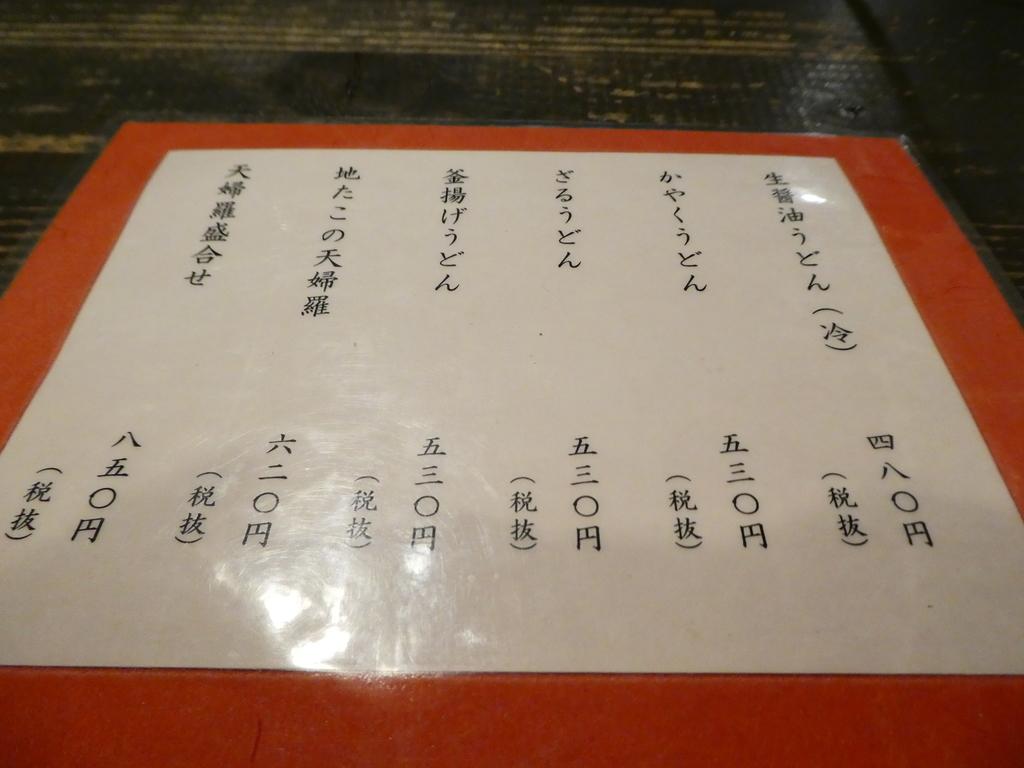 f:id:takamatsugohan:20181105223927j:plain
