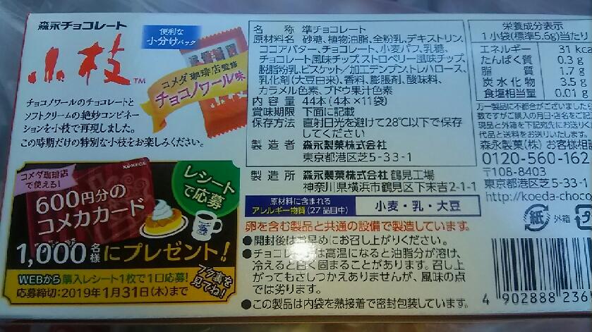 f:id:takamatsugohan:20181106213953j:plain