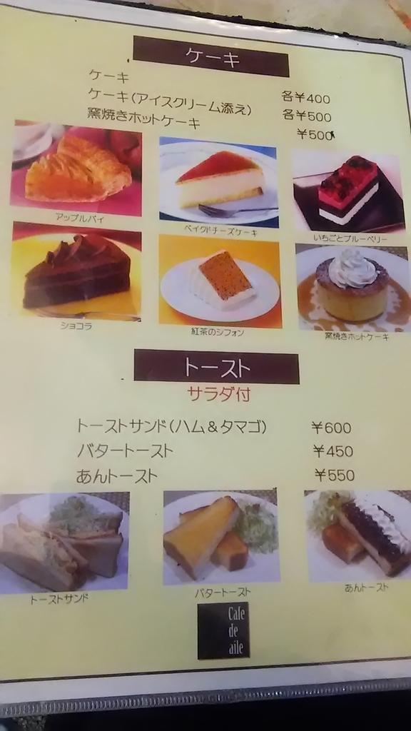 f:id:takamatsugohan:20181107230446j:plain