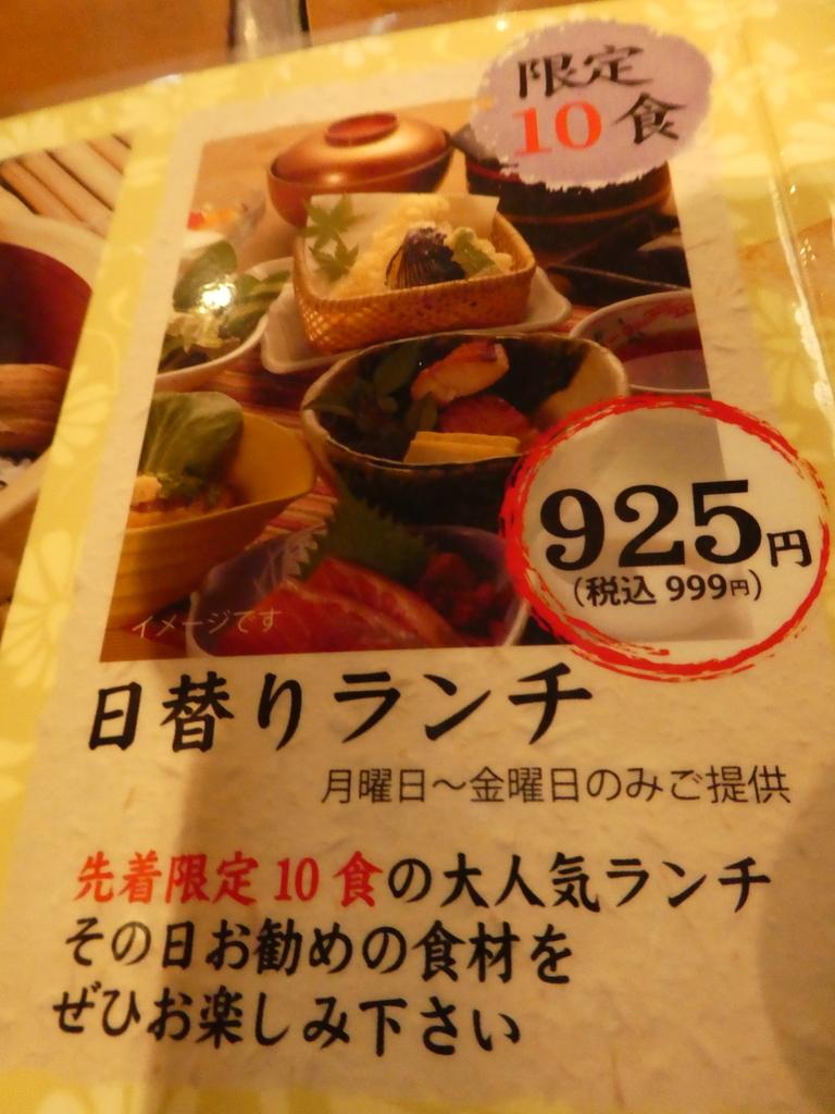 f:id:takamatsugohan:20181109000959j:plain