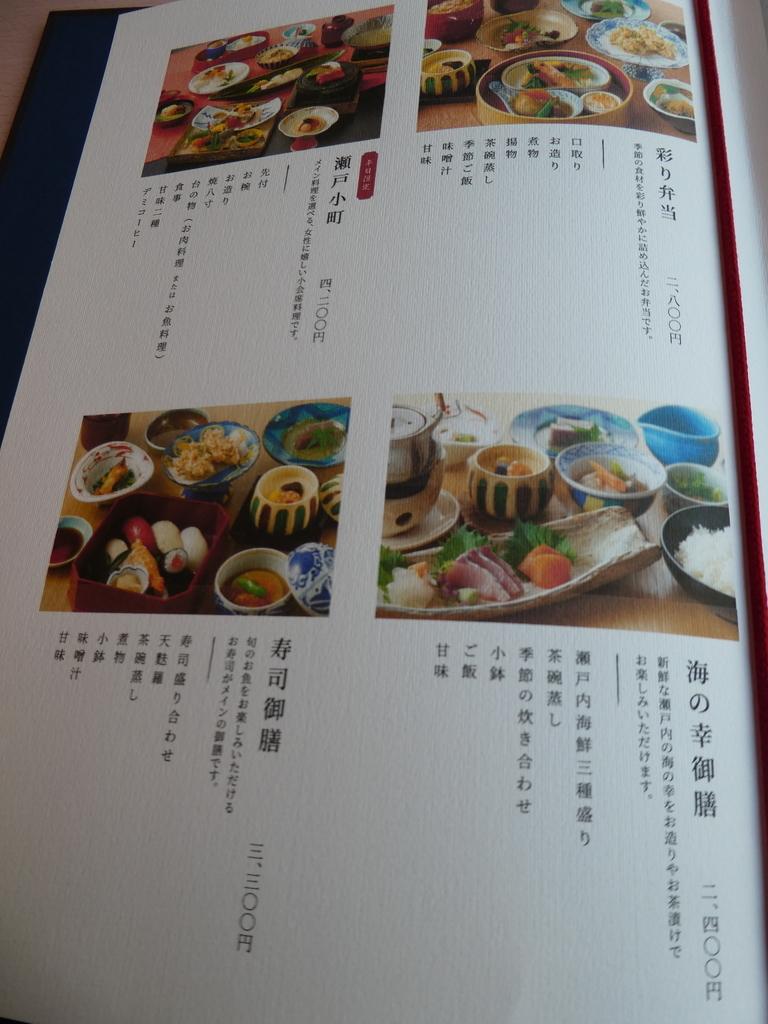 f:id:takamatsugohan:20181121235550j:plain