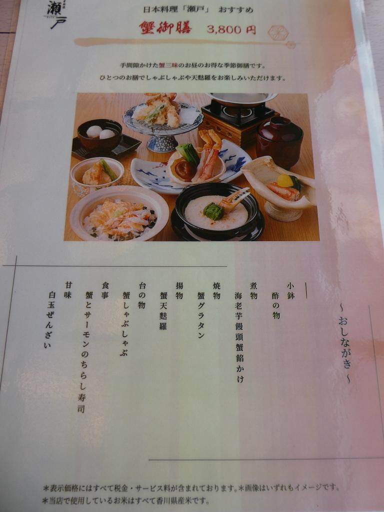 f:id:takamatsugohan:20181122000309j:plain