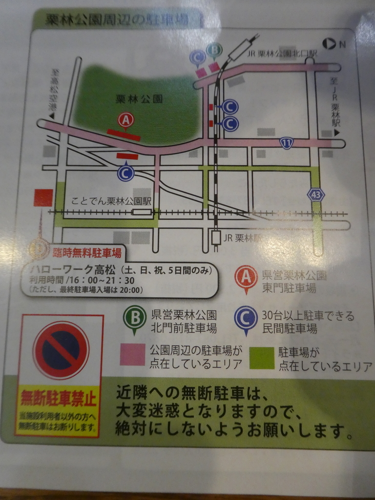 f:id:takamatsugohan:20181123212627j:plain