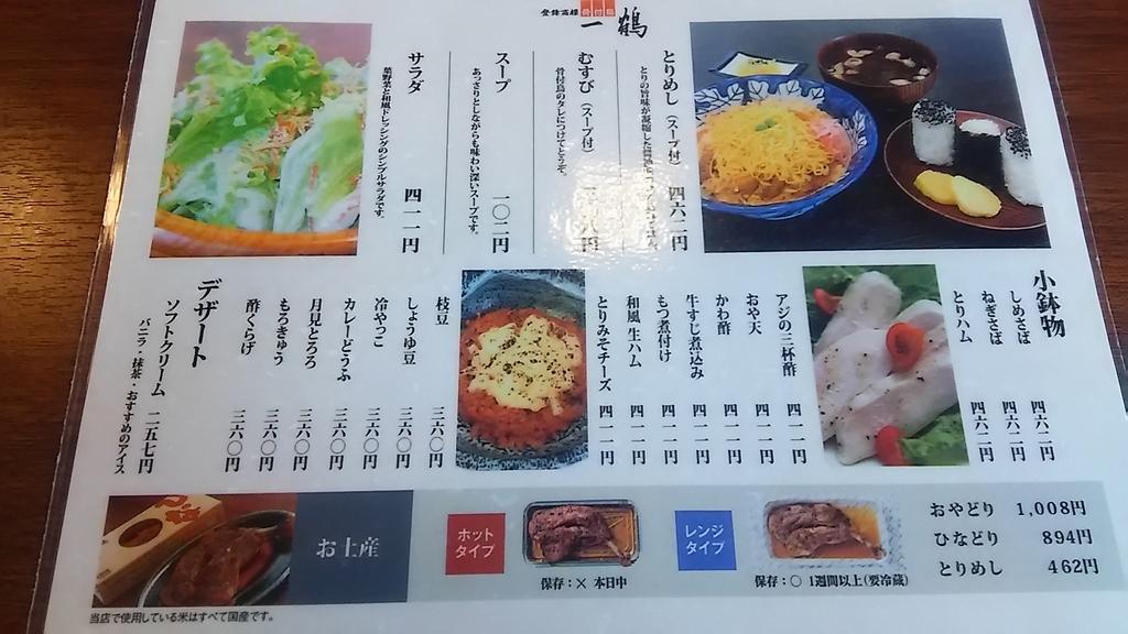 f:id:takamatsugohan:20181202232441j:plain
