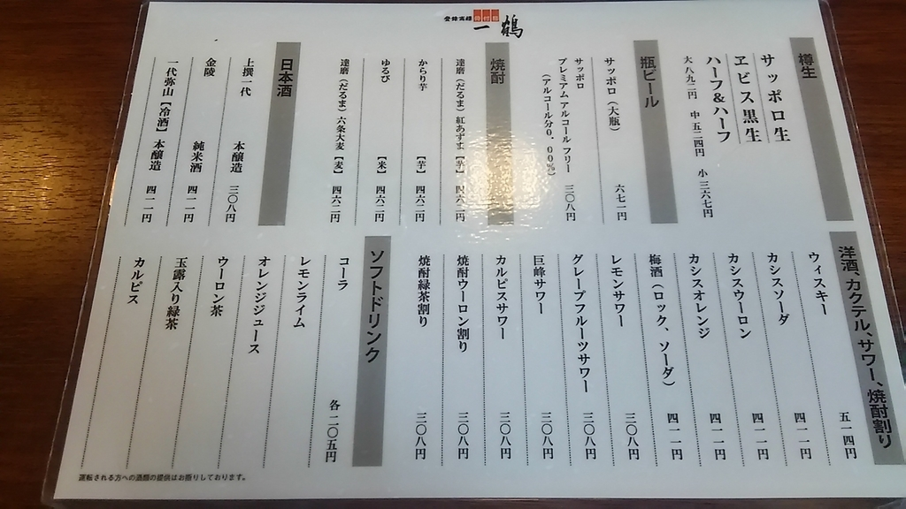f:id:takamatsugohan:20181202232742j:plain