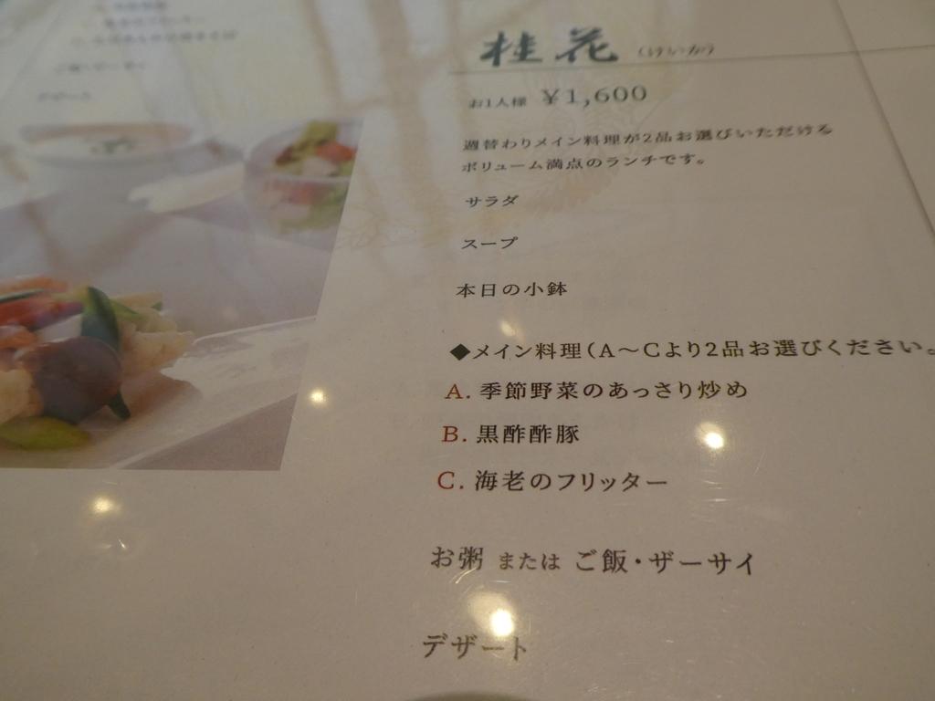 f:id:takamatsugohan:20181213204659j:plain