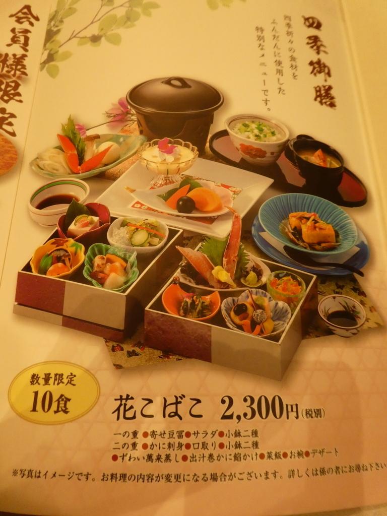 f:id:takamatsugohan:20181217205609j:plain