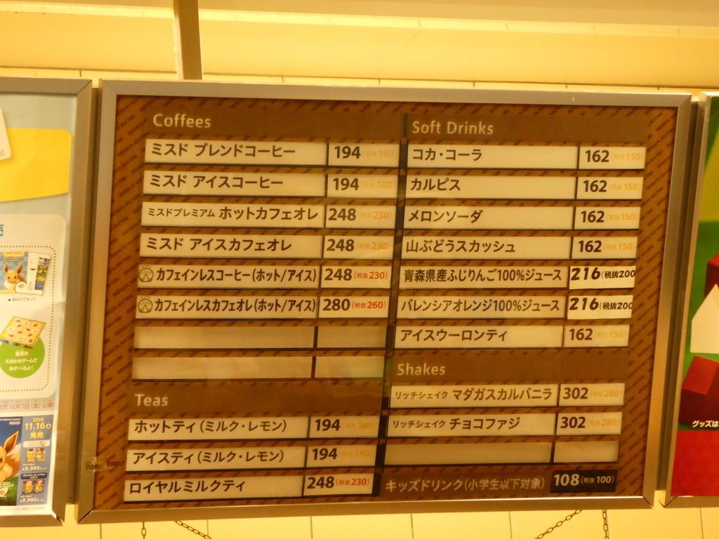 f:id:takamatsugohan:20181217225120j:plain