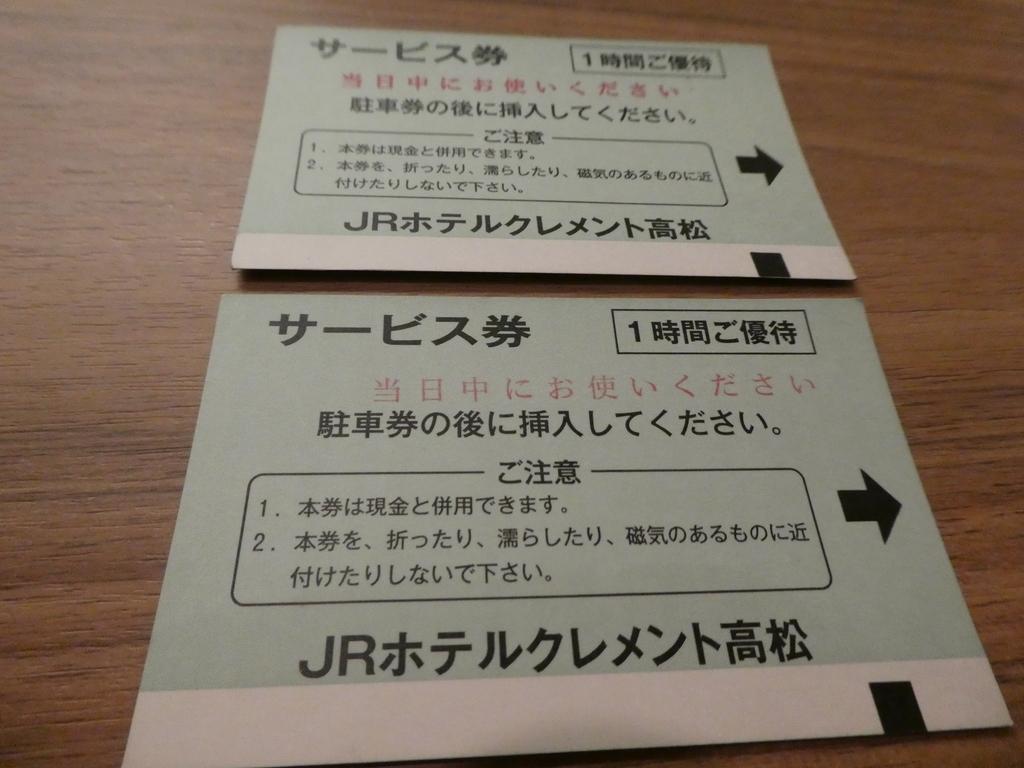 f:id:takamatsugohan:20190110013022j:plain