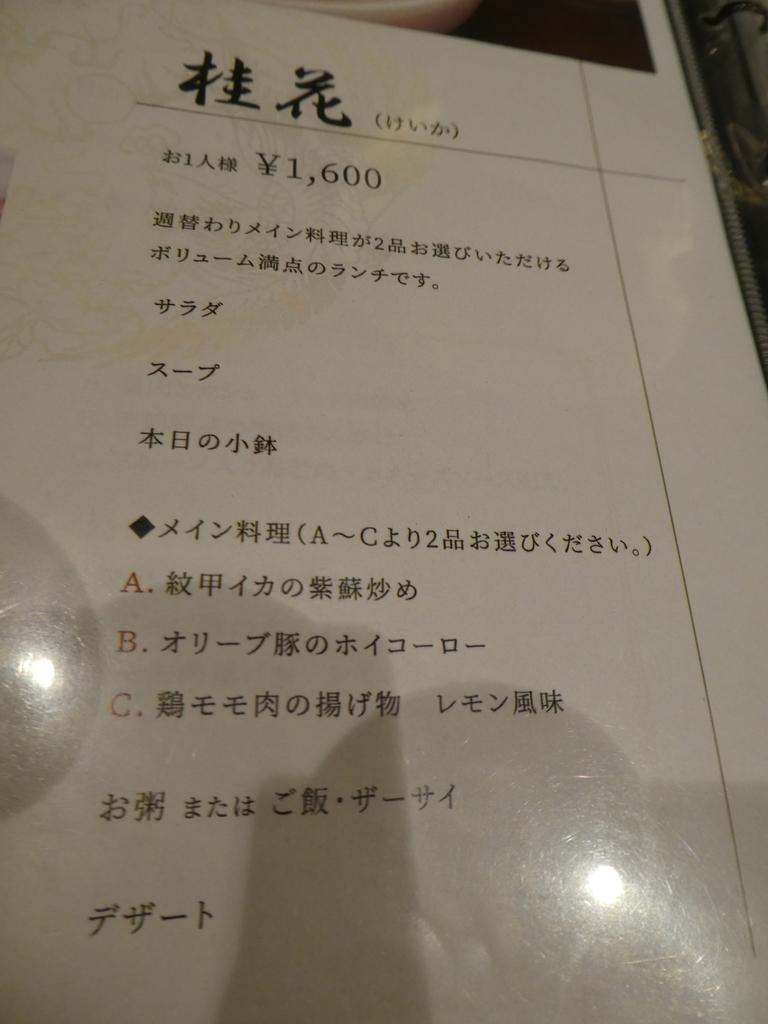 f:id:takamatsugohan:20190129221203j:plain