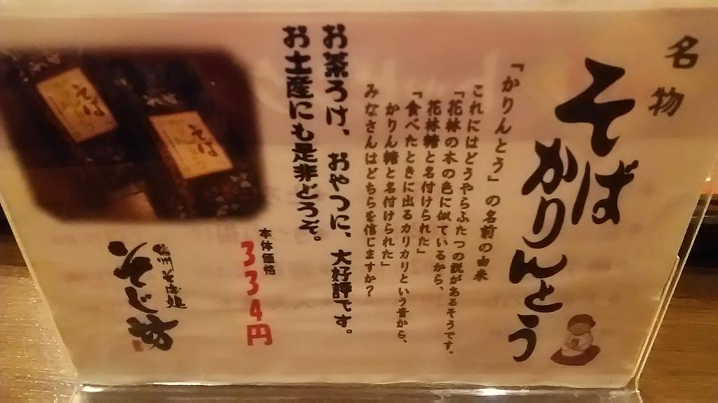 f:id:takamatsugohan:20190202214234j:plain