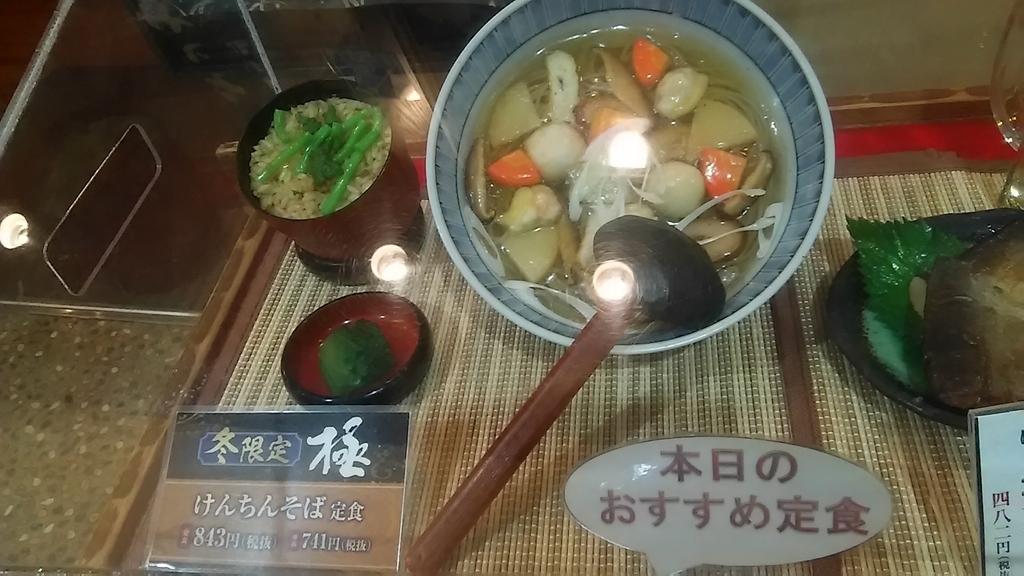 f:id:takamatsugohan:20190202221248j:plain