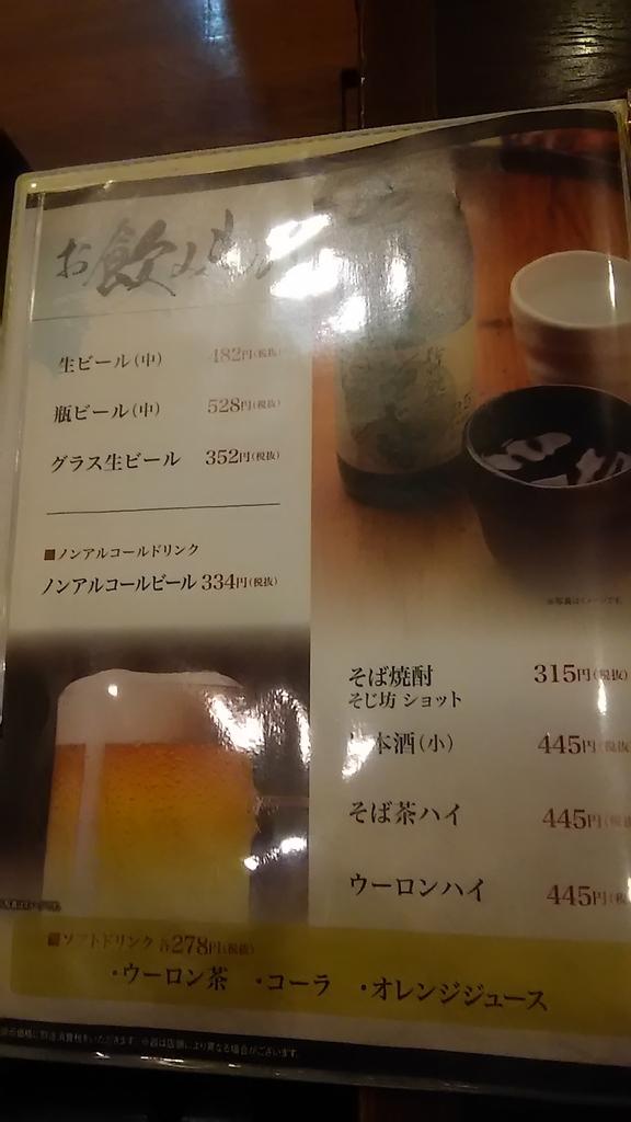 f:id:takamatsugohan:20190202224327j:plain