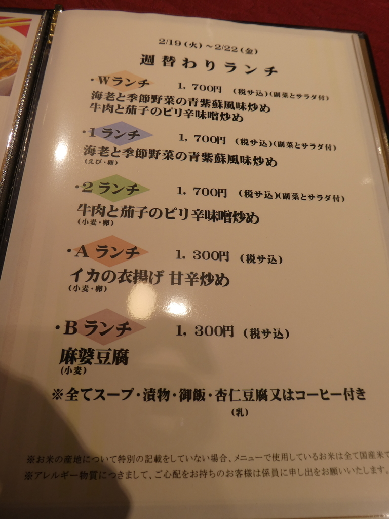 f:id:takamatsugohan:20190222210732j:plain