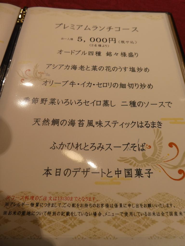 f:id:takamatsugohan:20190222210744j:plain