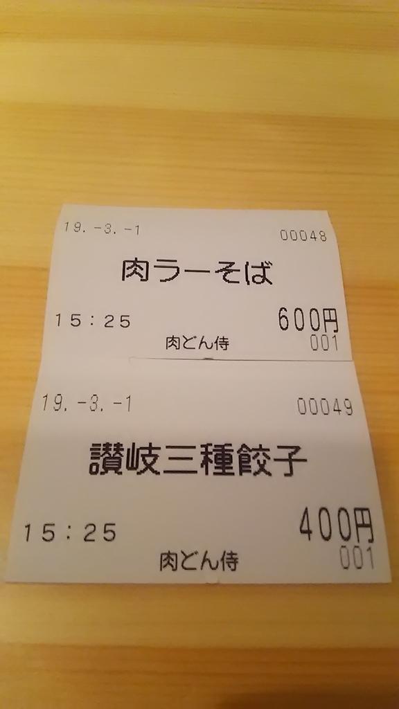 f:id:takamatsugohan:20190301222600j:plain