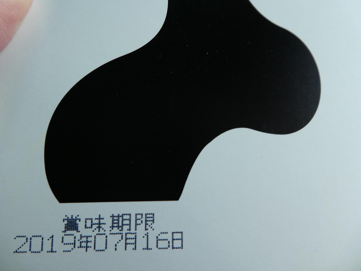 f:id:takamatsugohan:20190319001524j:plain