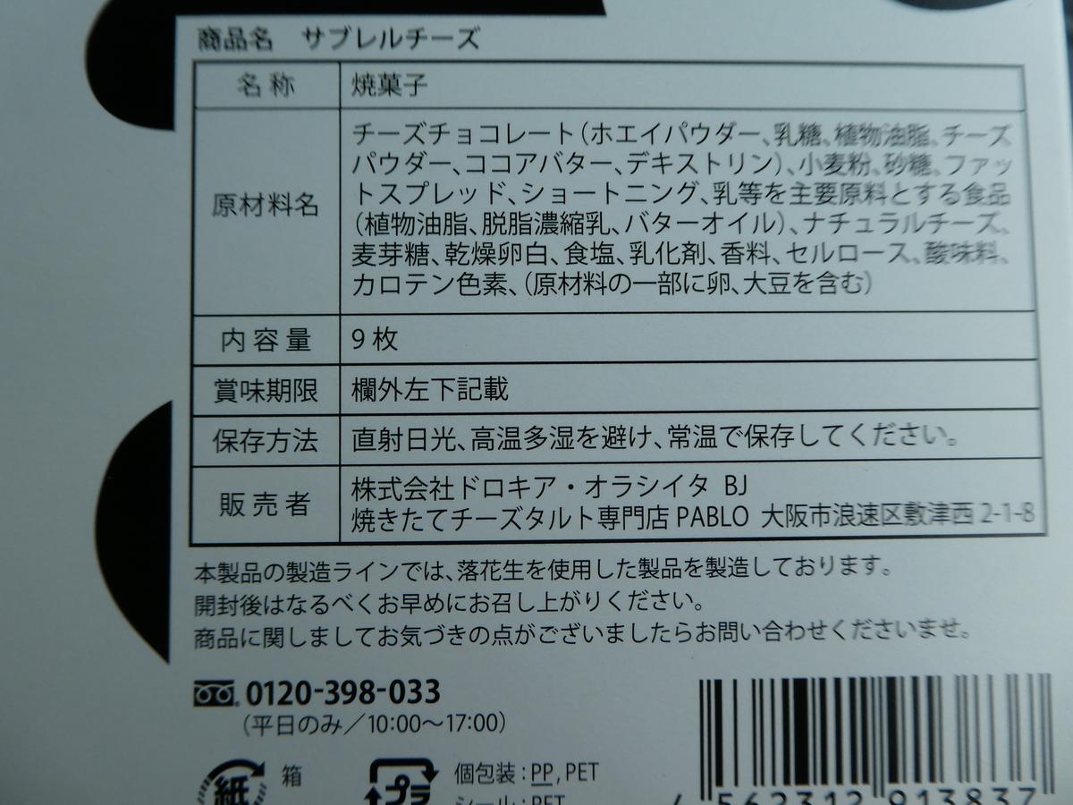 f:id:takamatsugohan:20190319001627j:plain